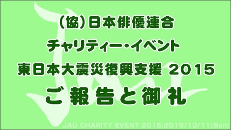 「(協)日本俳優連合 チャリティー・イベント 東日本大震災復興支援 2015」ご報告と御礼