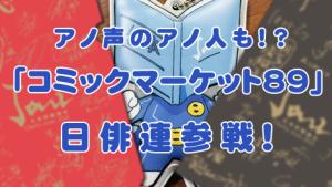 29日追記:30日も販売決定!『コミックマーケット89』に参戦!