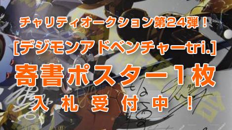 【終了いたしました】「日本俳優連合 東日本大震災復興支援チャリティーオークション」第24弾!デジモンアドベンチャーtri. 寄書ポスター1枚#日俳連 #拡散希望