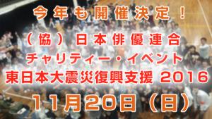 2016年も11月20日(日)開催決定!『(協)日本俳優連合 チャリティー・イベント 東日本大震災復興支援 2016』&『チャリティー・ウォーキング』も開催!