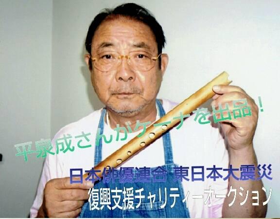 【終了いたしました】平泉成さんがケーナを出品!「日本俳優連合 東日本大震災復興支援チャリティーオークション」第25弾!