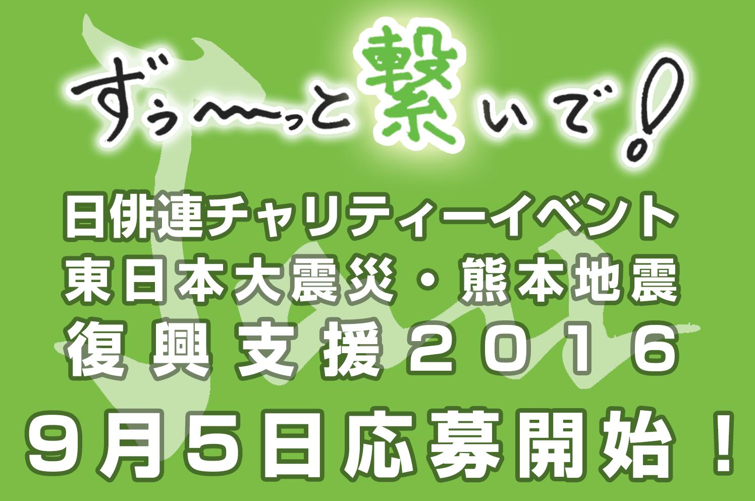 2016年9月5日(月)応募開始!『(協)日本俳優連合 チャリティーイベント 東日本大震災・熊本地震 復興支援2016』