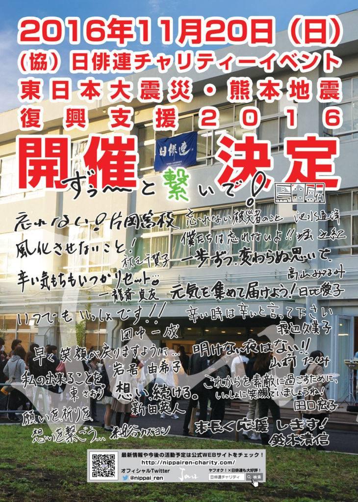 2016年も11月20日(日)開催決定!『(協)日本俳優連合 チャリティーイベント 東日本大震災・熊本地震 復興支援2016』