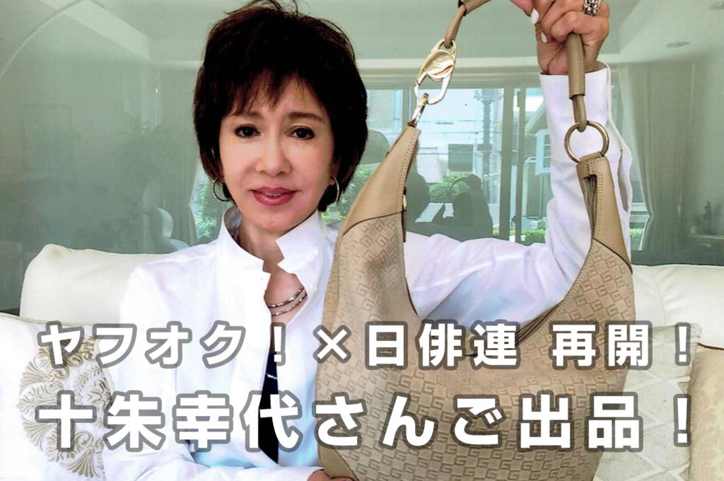 【終了いたしました】ヤフオク!×日俳連 十朱幸代さん3品ご出品!