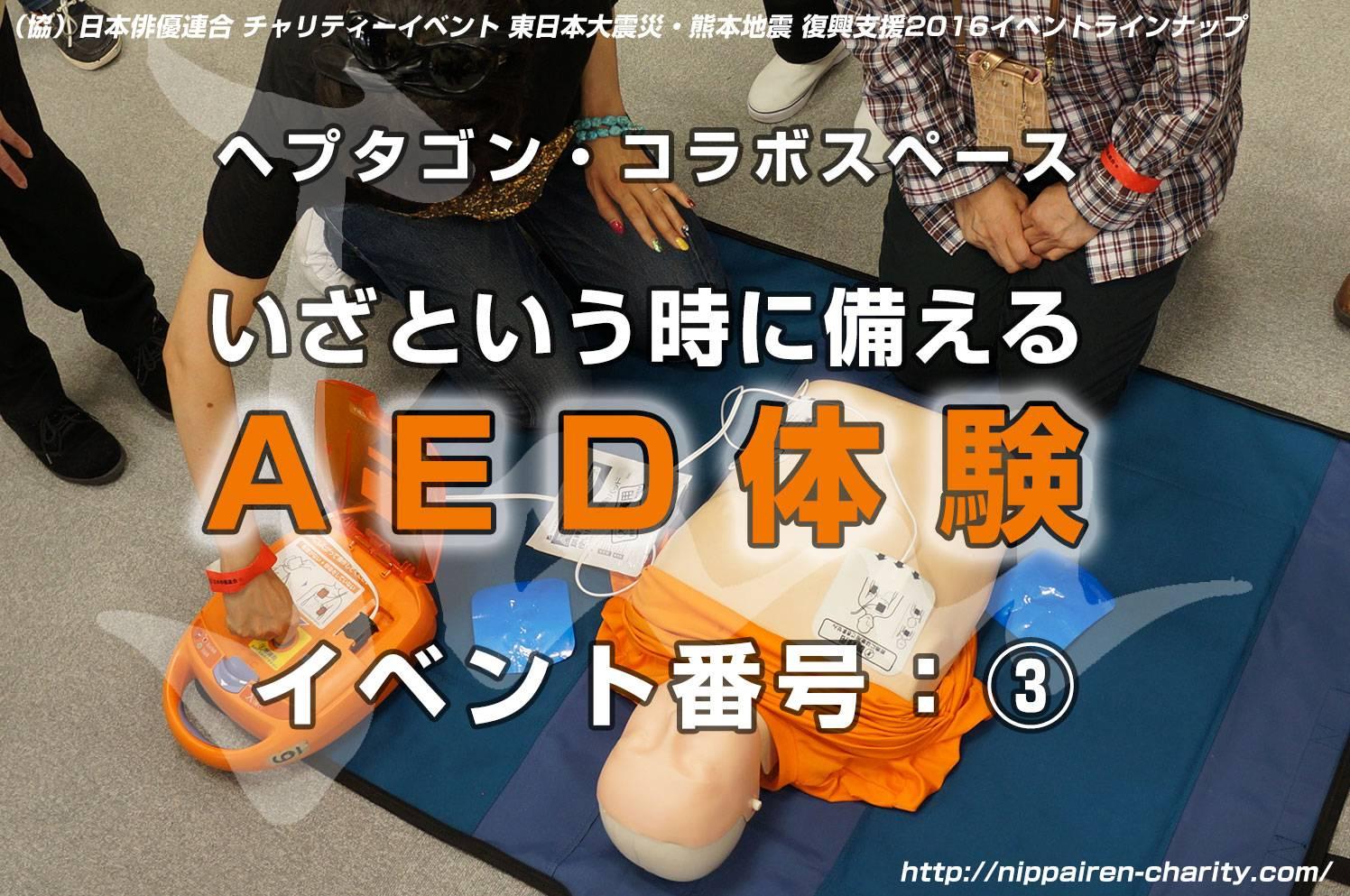 AEDでの救命装置を体験! 『AED体験』