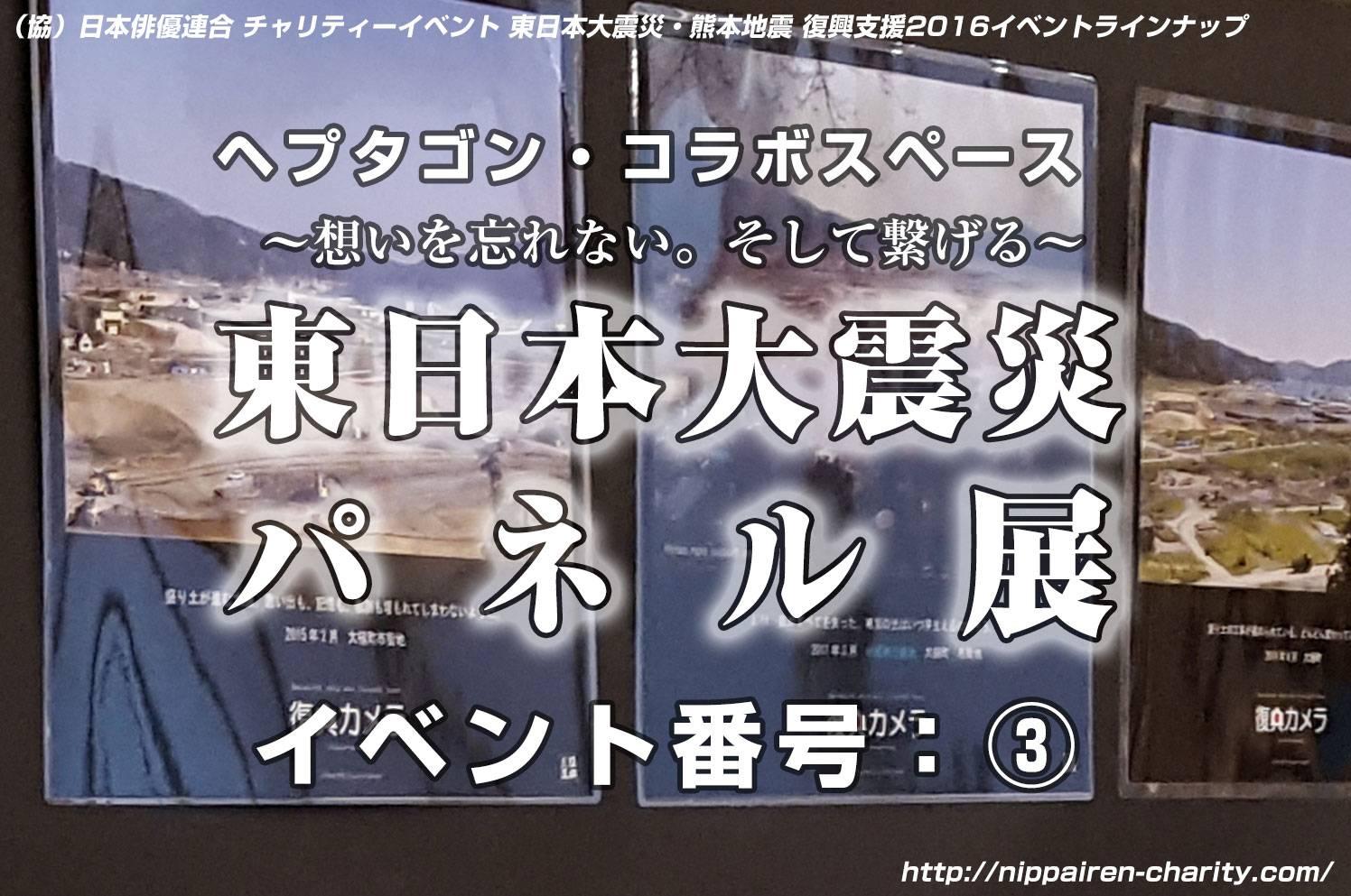 ~想いを忘れない。そして繋げる~『東日本大震災パネル展』