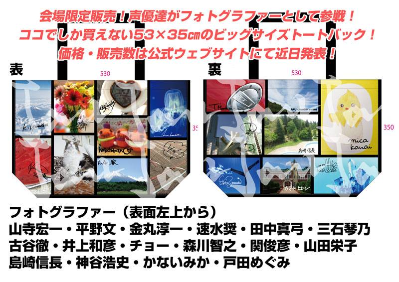 【変更のお知らせ】ステージイベント出演者・トートバック・オークションなどなど!