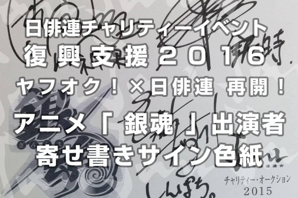 【終了いたしました】ヤフオク!×日俳連 アニメ「 #ドラゴンボールスーパー 」声優寄書きサイン