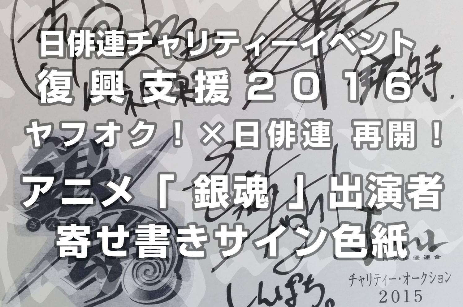 【終了いたしました】ヤフオク!×日俳連 アニメ「 #銀魂 」出演者寄せ書きサイン色紙