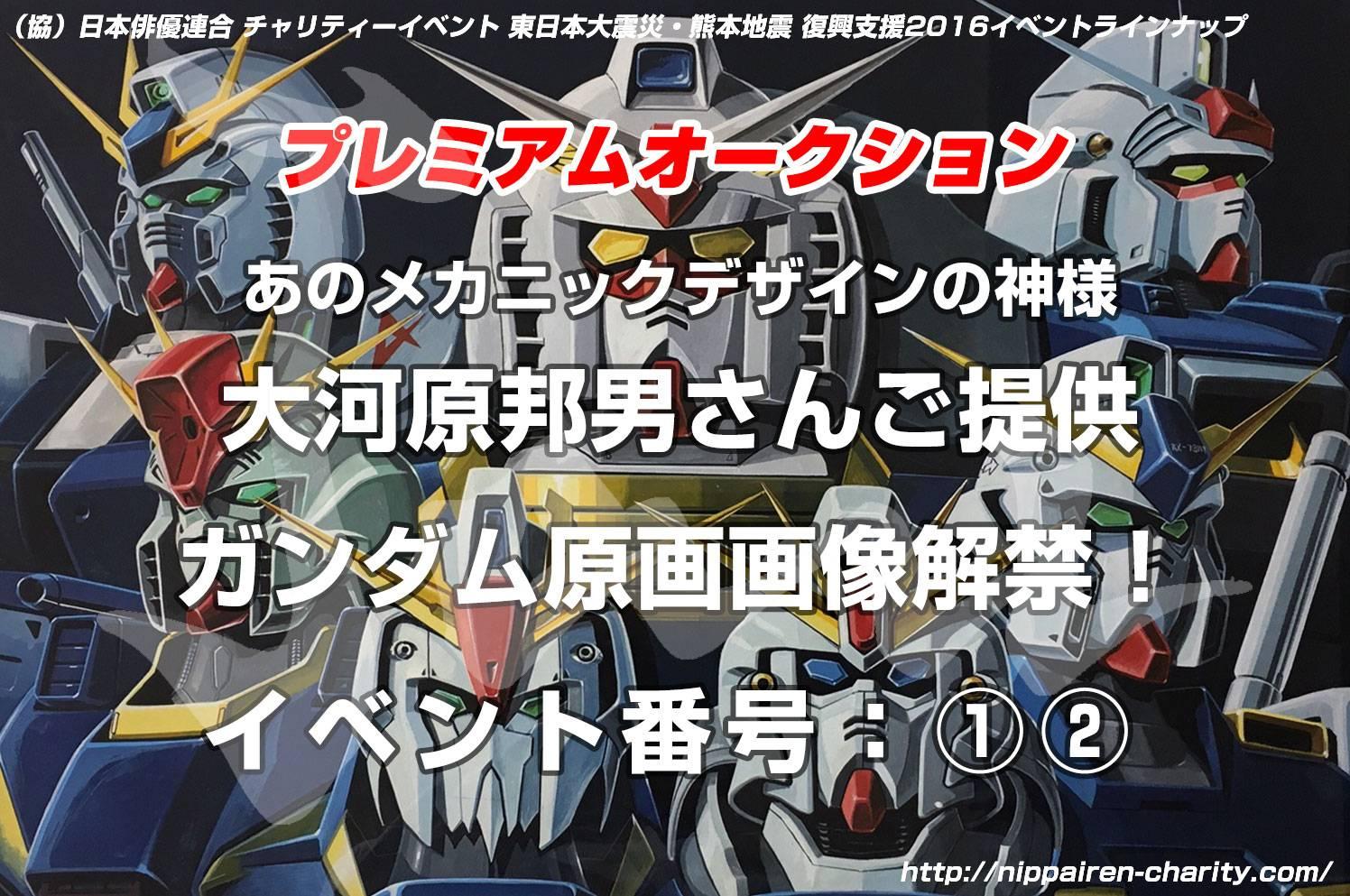 #大河原邦男 さんご提供!#ガンダム 原画 プレミアムオークションに登場!の画像解禁!