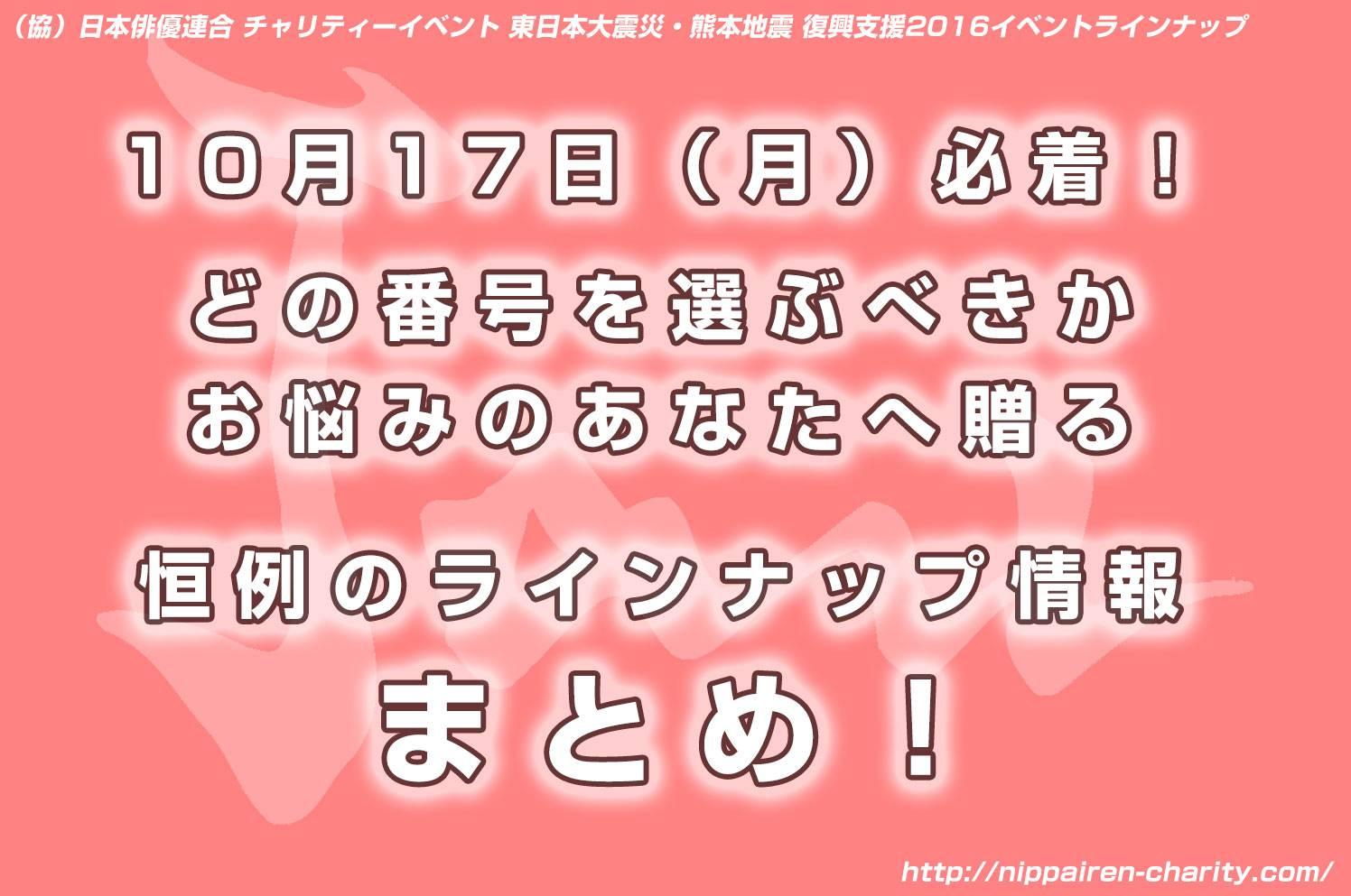 ラインナップ情報(ぷち)まとめ!
