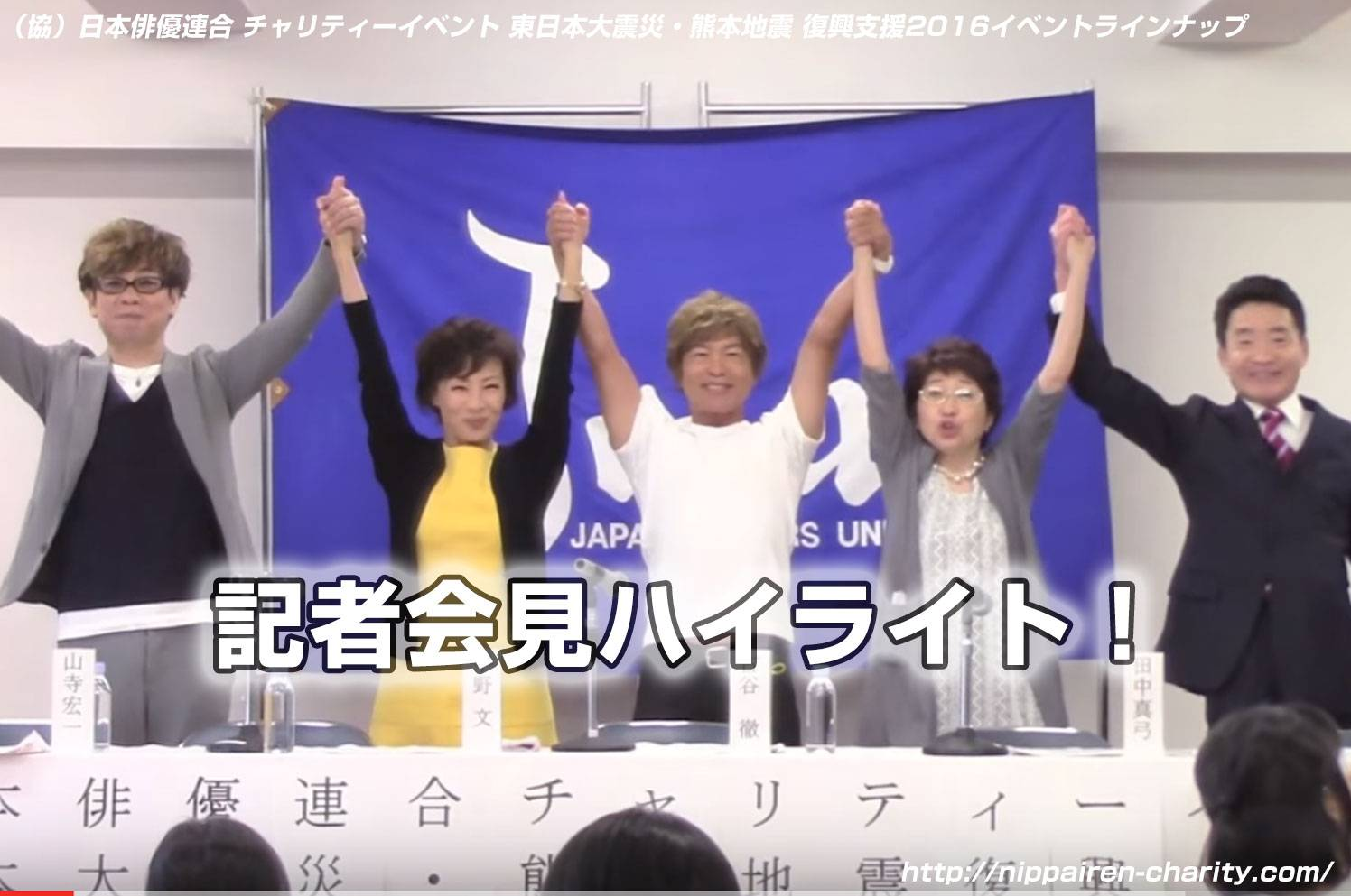記者会見ハイライト!