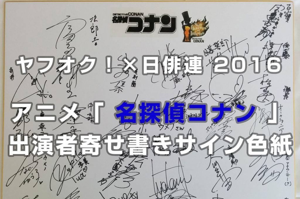 【終了いたしました】ヤフオク!×日俳連 アニメ「 #名探偵コナン 」声優寄書きサイン