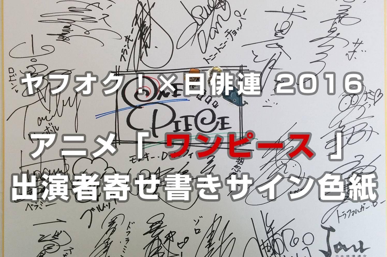 【終了いたしました】ヤフオク!×日俳連 アニメ「 #ワンピース 」出演者寄せ書きサイン色紙