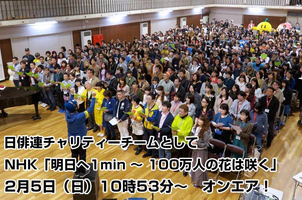 NHK 2017年2月5日(日)10時53分~ 『明日へ1min~ 100万人の花は咲く』にてオンエア予定!