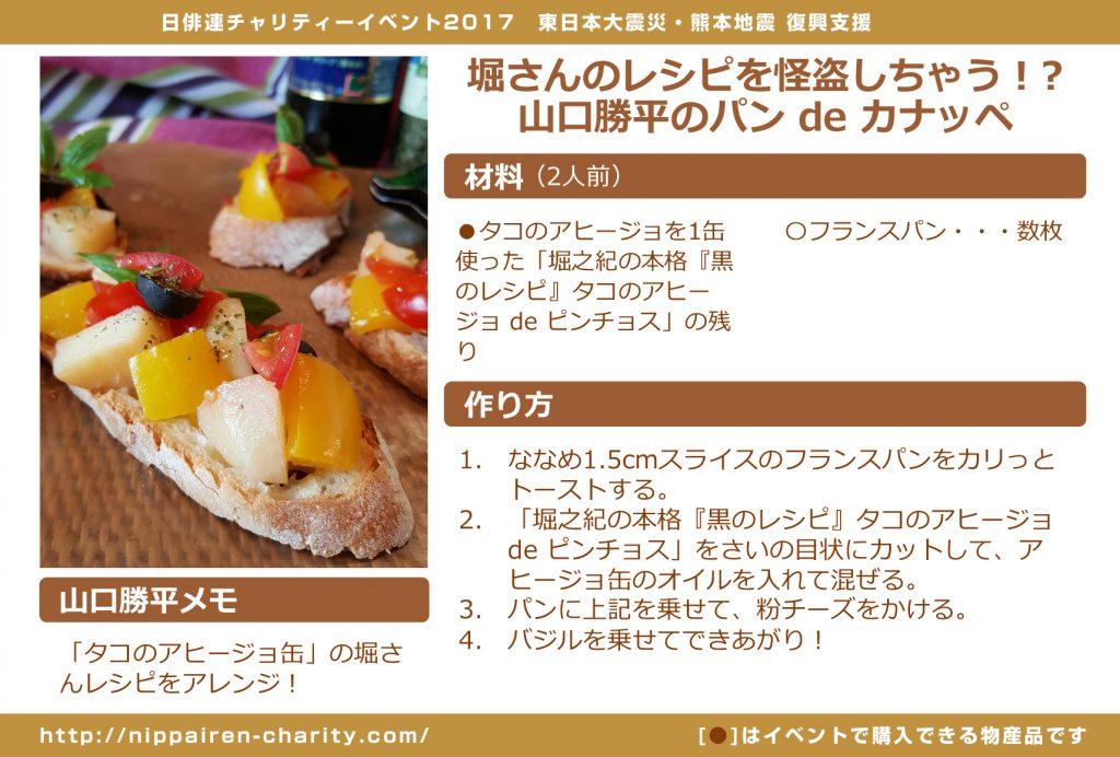 堀さんのレシピを怪盗しちゃう!?山口勝平のパンdeカナッペ