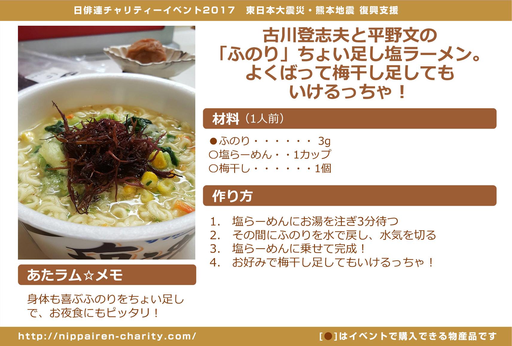古川登志夫と平野文の「ふのり」ちょい足し塩ラーメン。よくばって梅干し足してもいけるっちゃ!