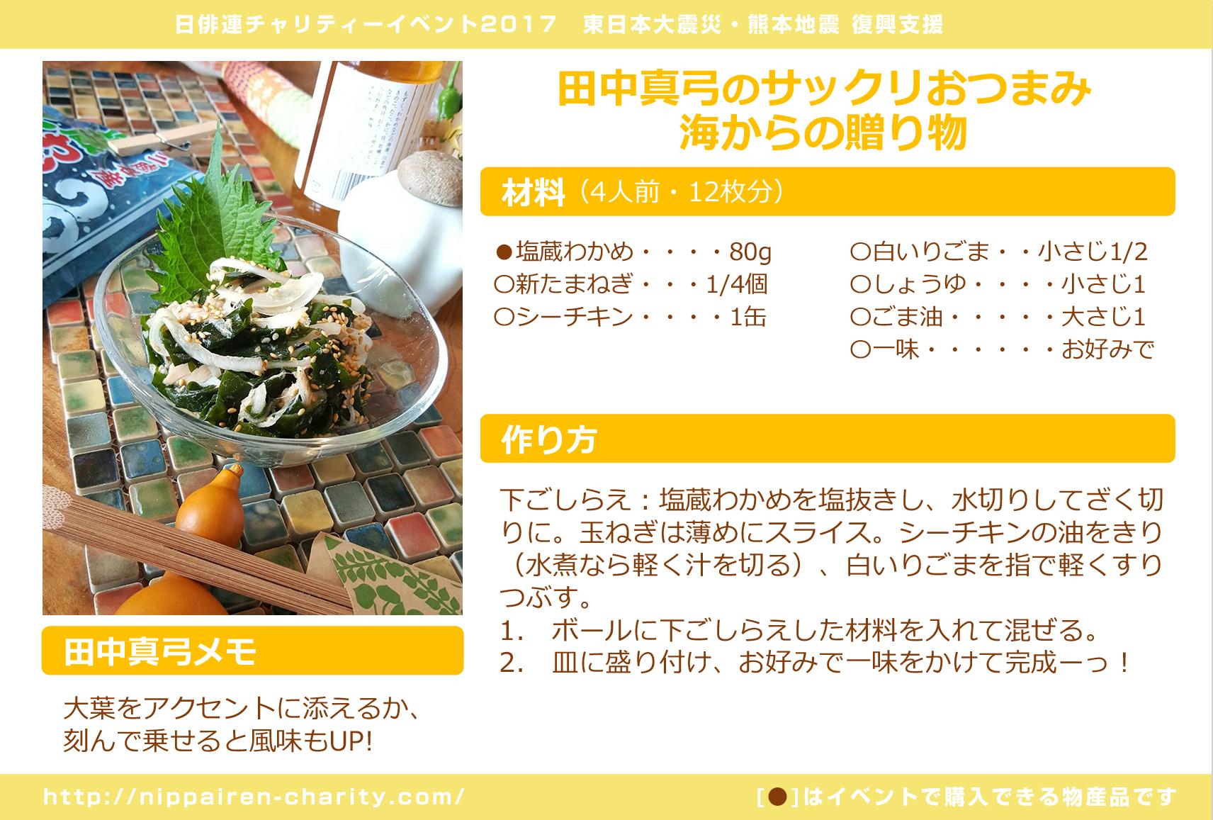 田中真弓のサックリおつまみ 海からの贈り物