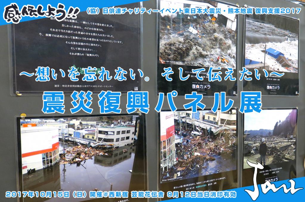 ~想いを忘れない。そして繋げる~『震災復興パネル展』