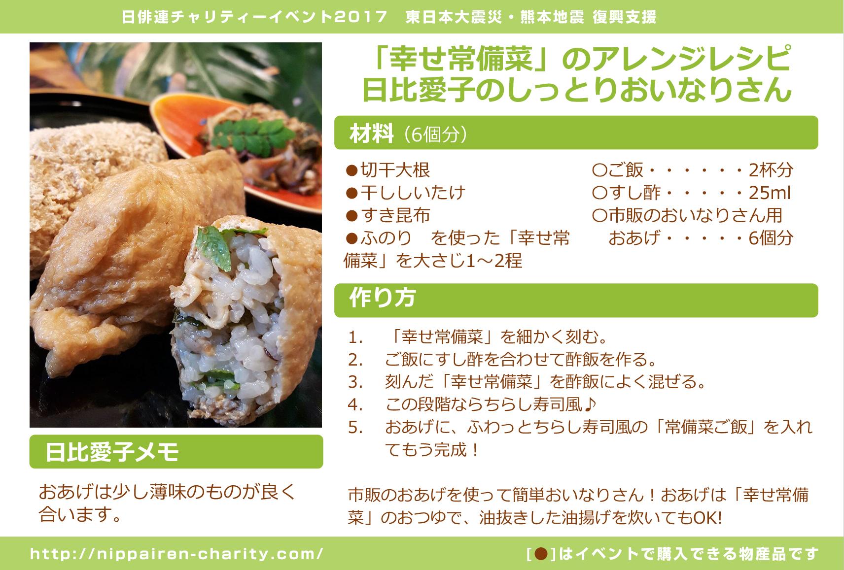 「幸せ常備菜」のアレンジレシピ 日比愛子のしっとりおいなりさん