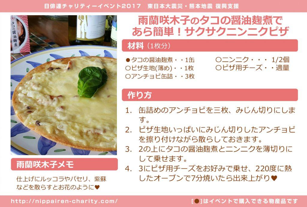 雨蘭咲木子のタコの醤油麹煮であら簡単!サクサクニンニクピザ