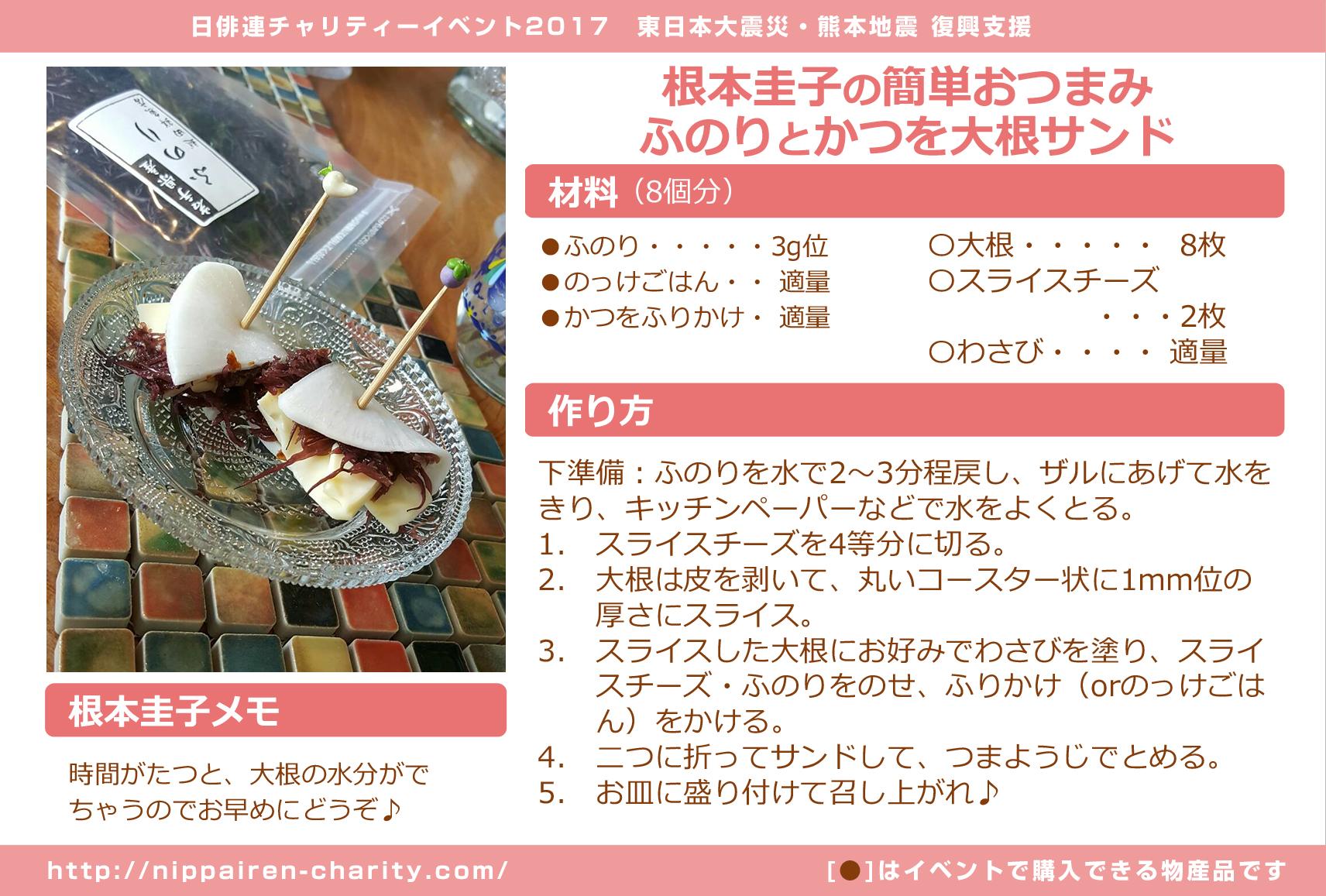 根本圭子の簡単おつまみ ふのりとかつを大根サンド