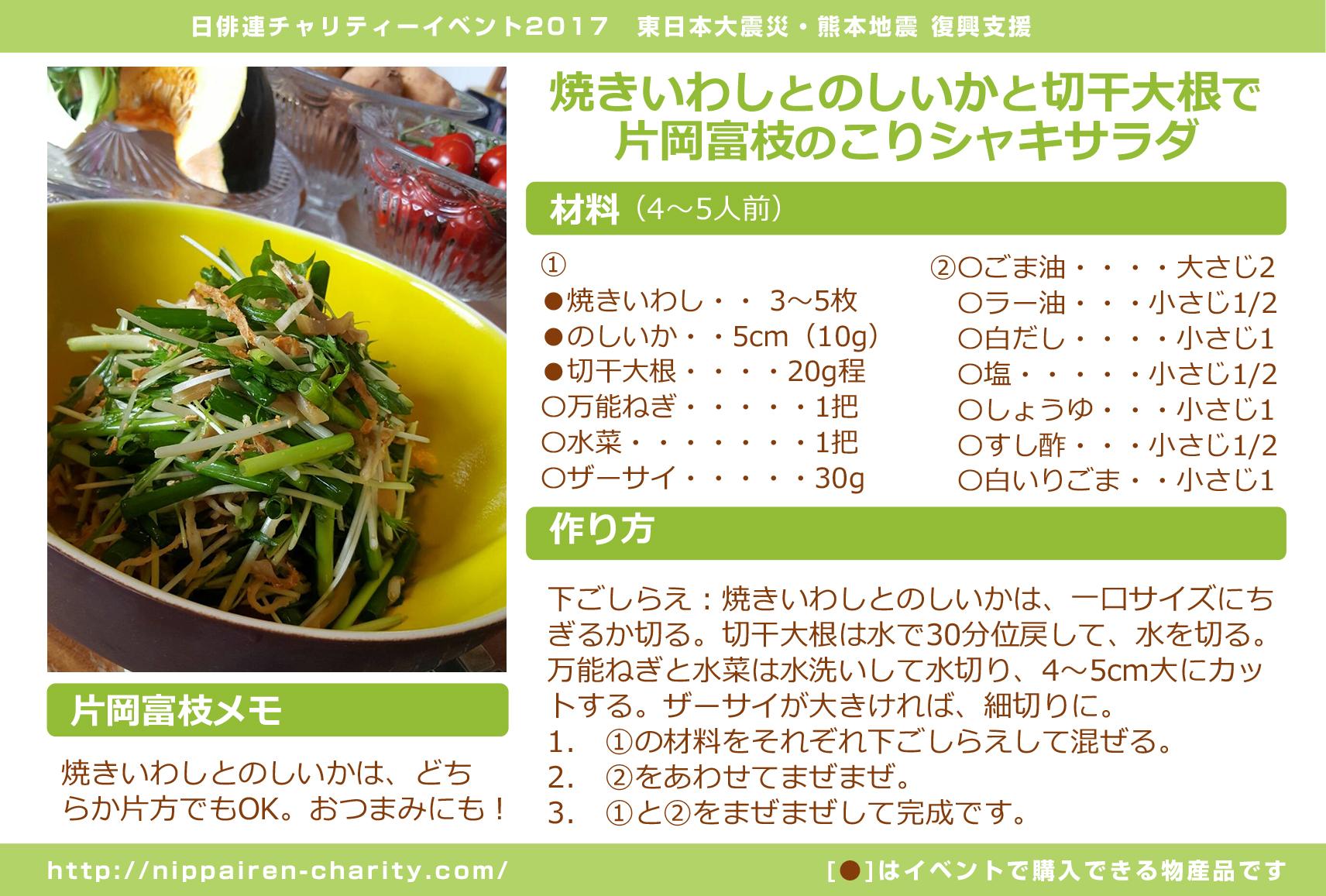 焼きいわしとのしいかと切干大根で片岡富枝のこりシャキサラダ
