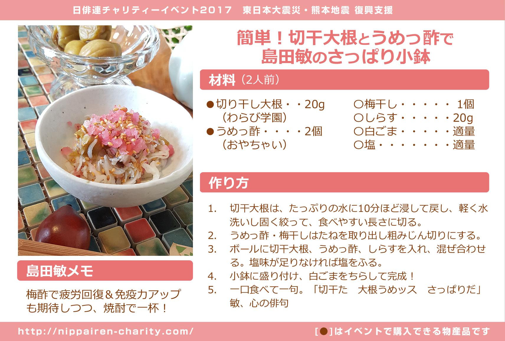 簡単!切干大根とうめっ酢で島田敏のさっぱり小鉢
