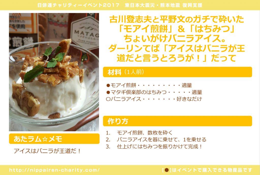 古川登志夫と平野文のガチで砕いた「モアイ煎餅」&「はちみつ」ちょいがけバニラアイス。ダーリンてば「アイスはバニラが王道だと言うとろうが!」だって