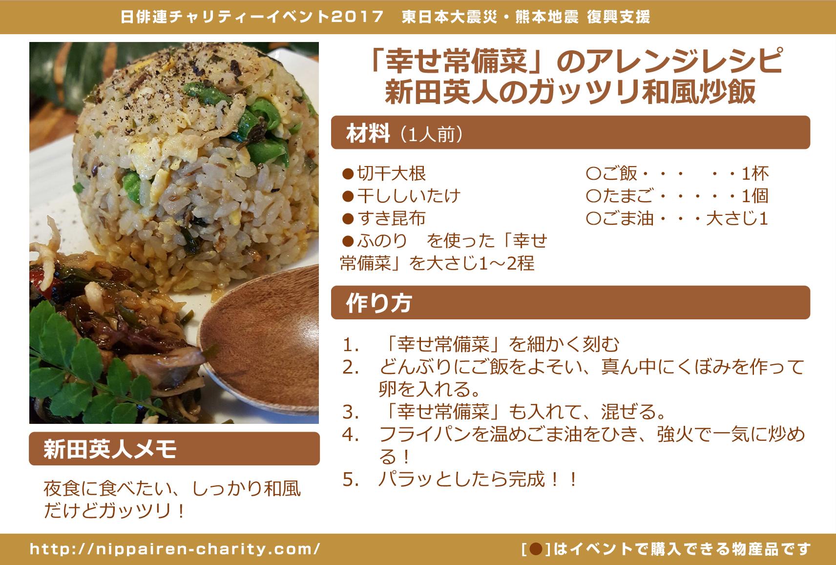 「幸せ常備菜」のアレンジレシピ 新田英人のガッツリ和風炒飯