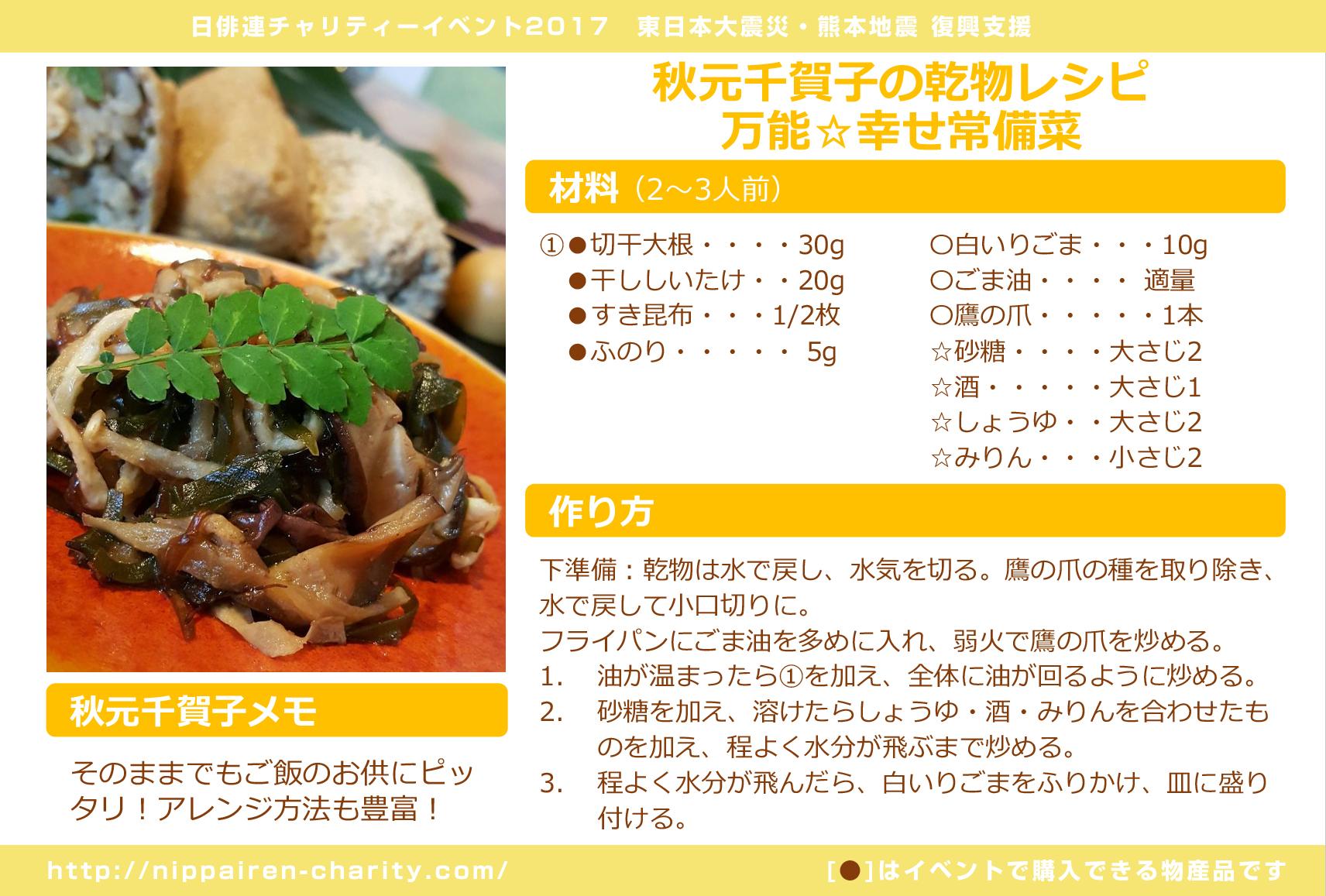 秋元千賀子の乾物レシピ 万能☆幸せ常備菜