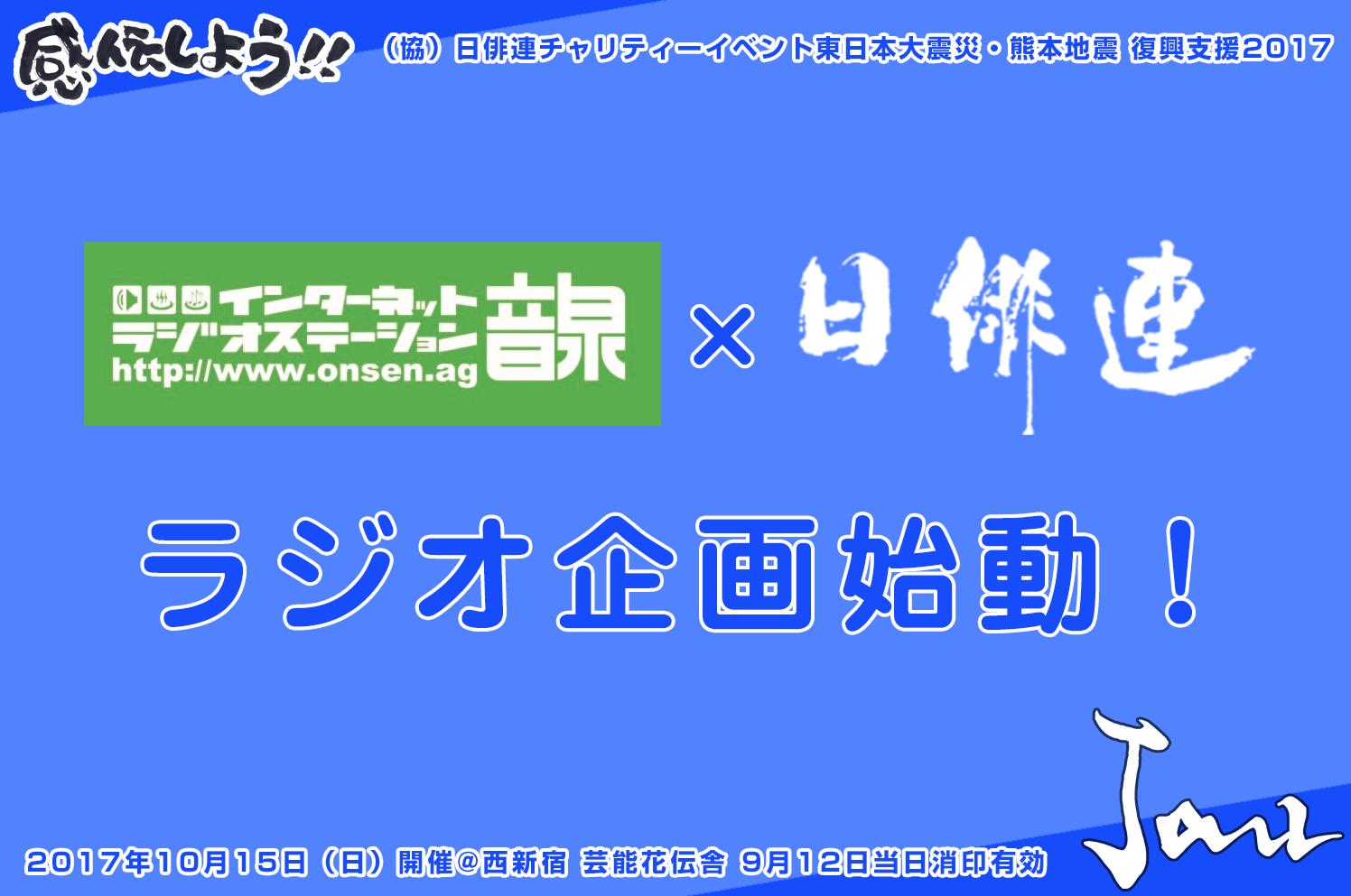 <音泉>さんと日俳連がコラボ!『感伝らじお!!』企画始動!