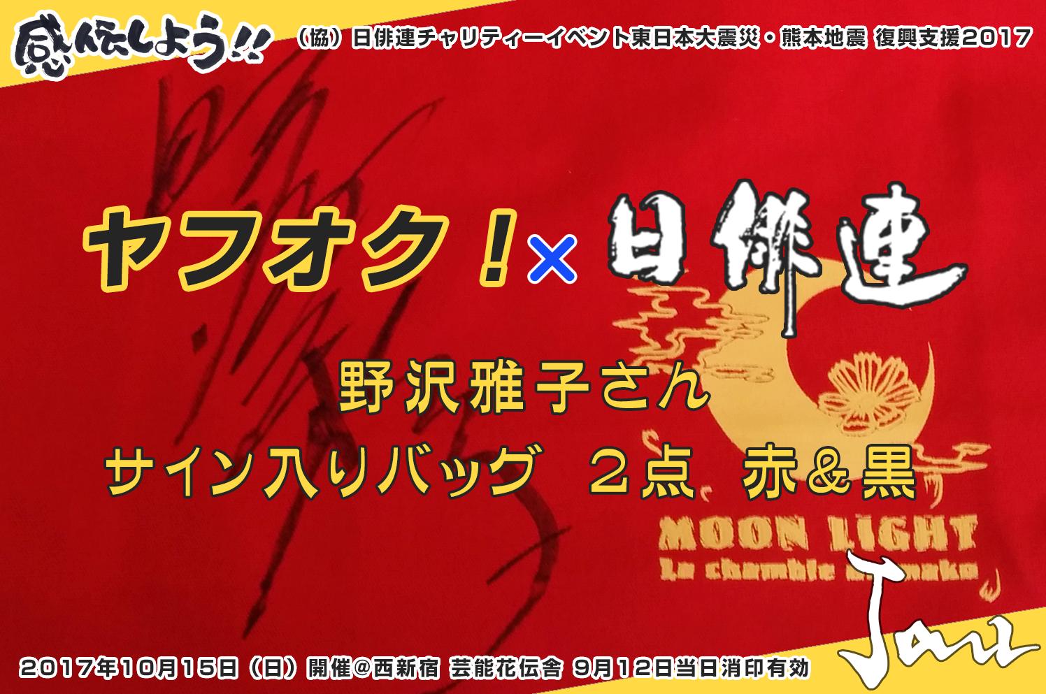 ヤフオク!×日俳連 チャリティーオークション!『野沢雅子さんご提供 サイン入りバッグ 2点 赤&黒 』