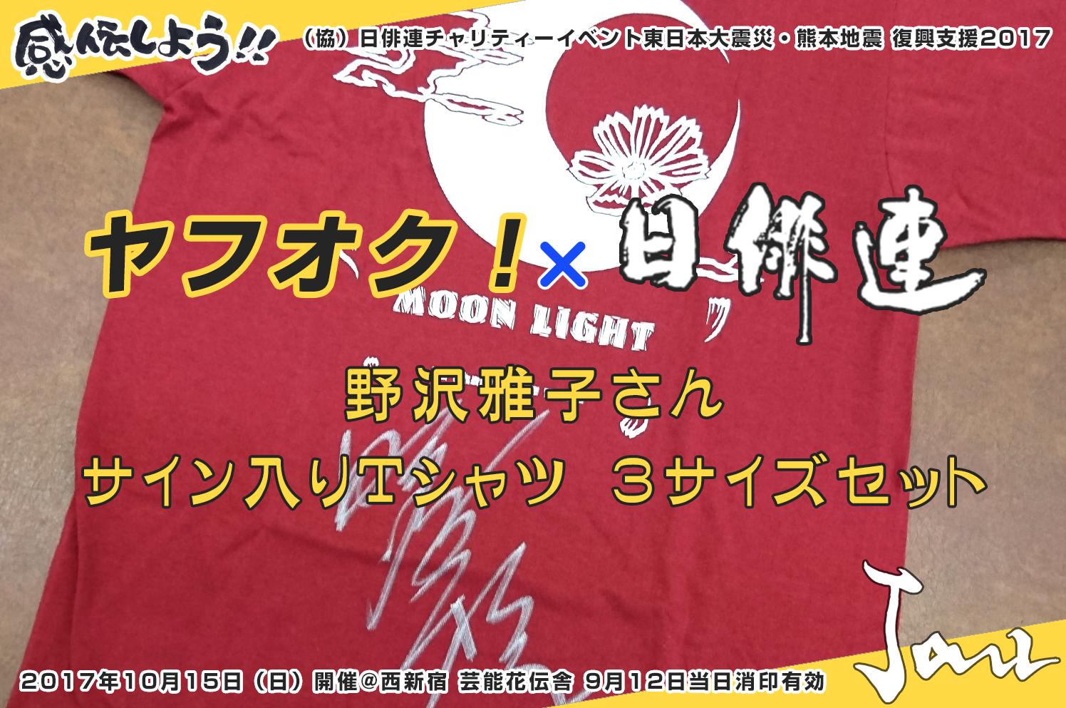ヤフオク!×日俳連 チャリティーオークション!『野沢雅子さんご提供 サイン入りTシャツ 3サイズセット 』