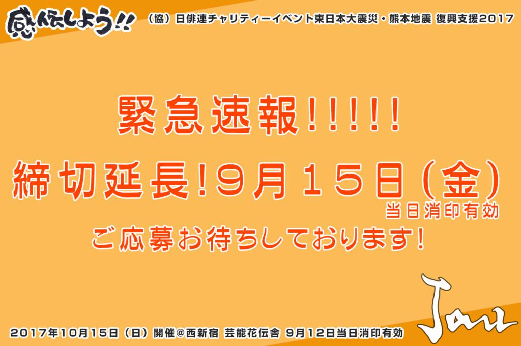【緊急速報】締切延長!9月15日(金)当日消印有効!