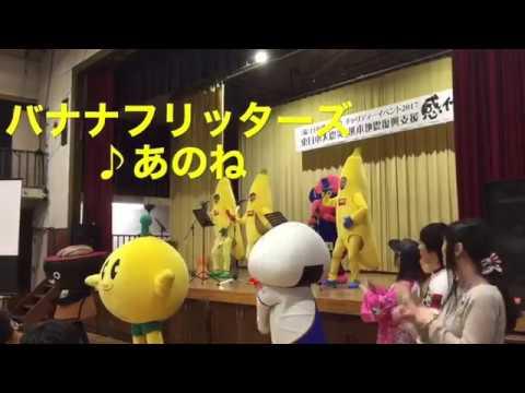 『感伝祭2017』体育館ステージよりバナナフリッターズ「♪あのね」みんなでダンス!