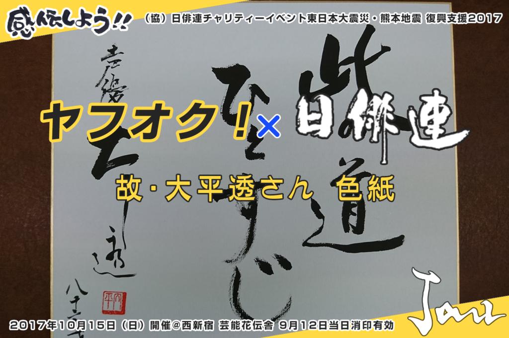 ヤフオク!×日俳連『故・大平透さん 色紙』
