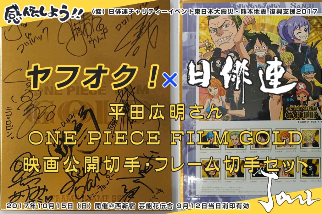 ヤフオク!×日俳連『平田広明さん ONE PIECE FILM GOLD映画公開切手・フレーム切手セット』