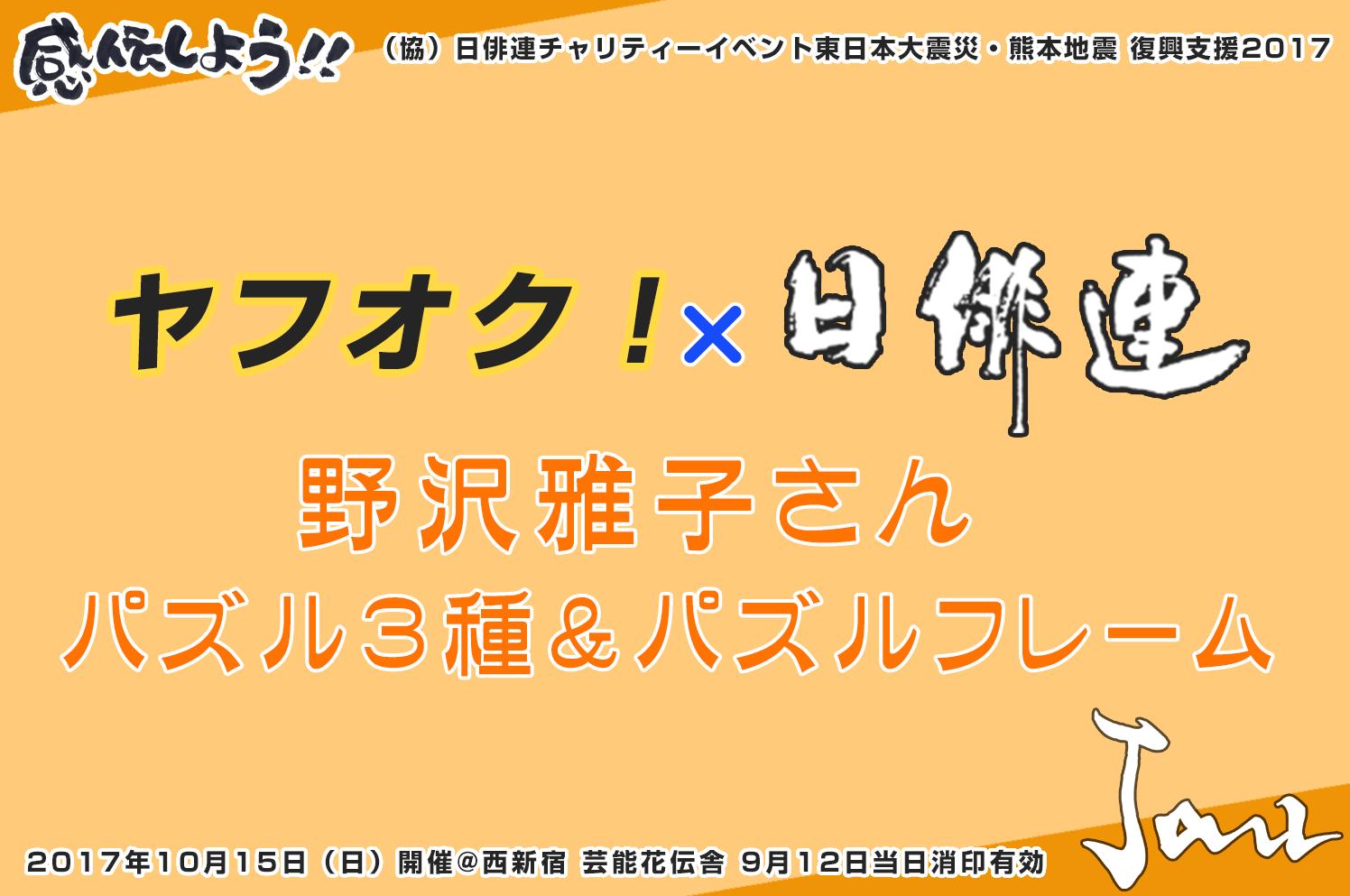 ヤフオク!×日俳連『野沢雅子さん パズル3種&パズルフレーム』