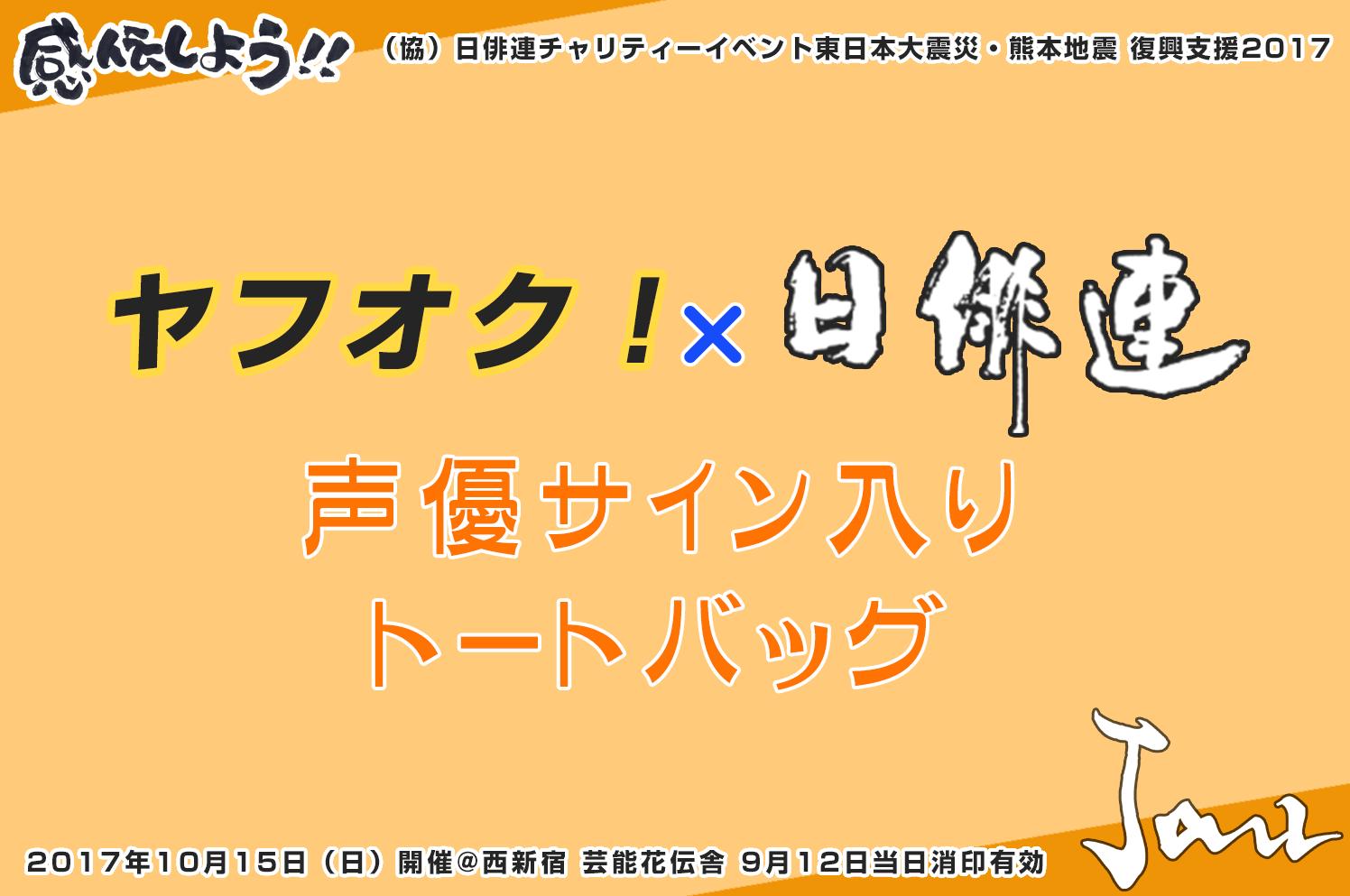 ヤフオク!×日俳連『声優サイン入りトートバッグ』