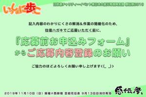 平成最後にお知らせ!イベントラインナップ20時に公開!&応募ハガキのお申込みについて。