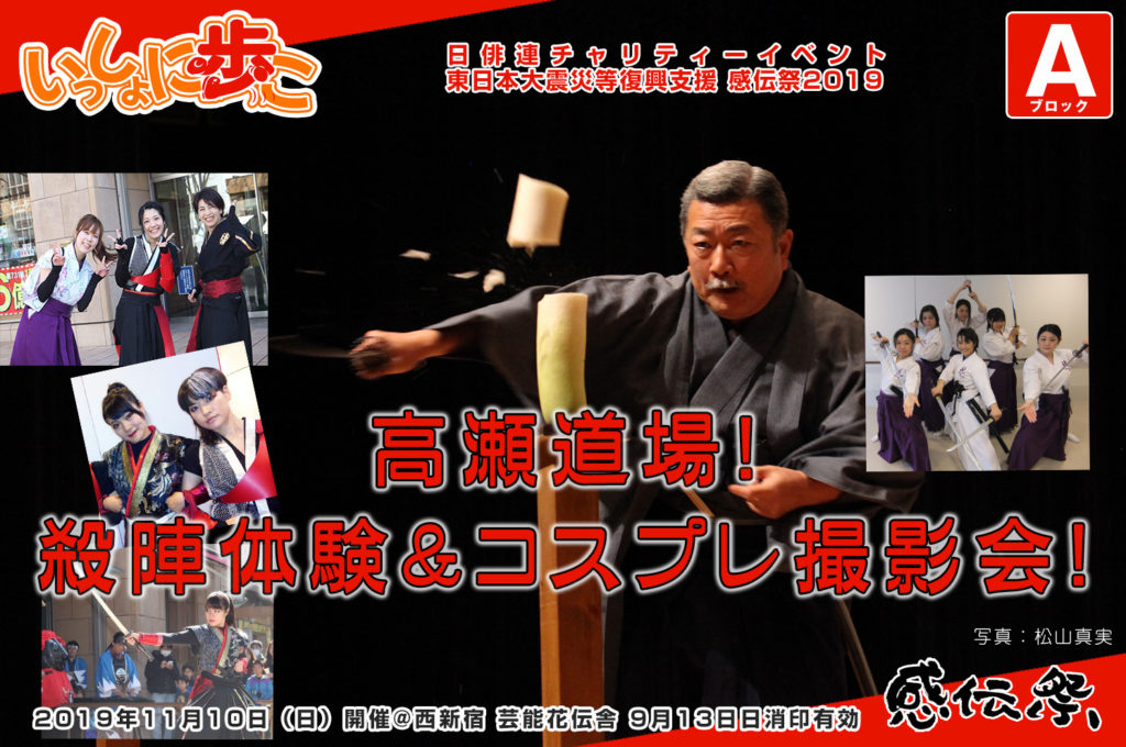 高瀬道場!殺陣体験&コスプレ撮影会
