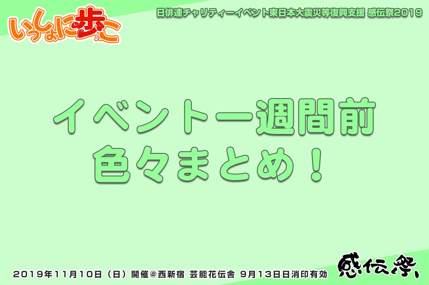 要チェック!!1週間前イベントまとめ*追記アリ:11月9日)