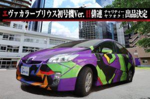 日俳連×株式会社カラー様共同出品『エヴァンゲリオンプリウス』 チャリティーオークション開始!